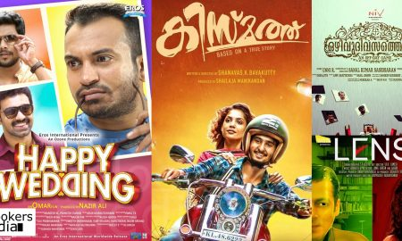Kerala Box Office, Low budget malayalam movies, kismath, ozhivu divasathe kali, happy wedding, best malayalam movies 2016