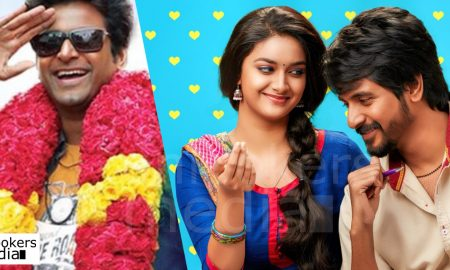 Remo audio launch, Remo tamil movie, sivakarthikeyan, keerthy suresh tamil movies, kollywood movies of 2016