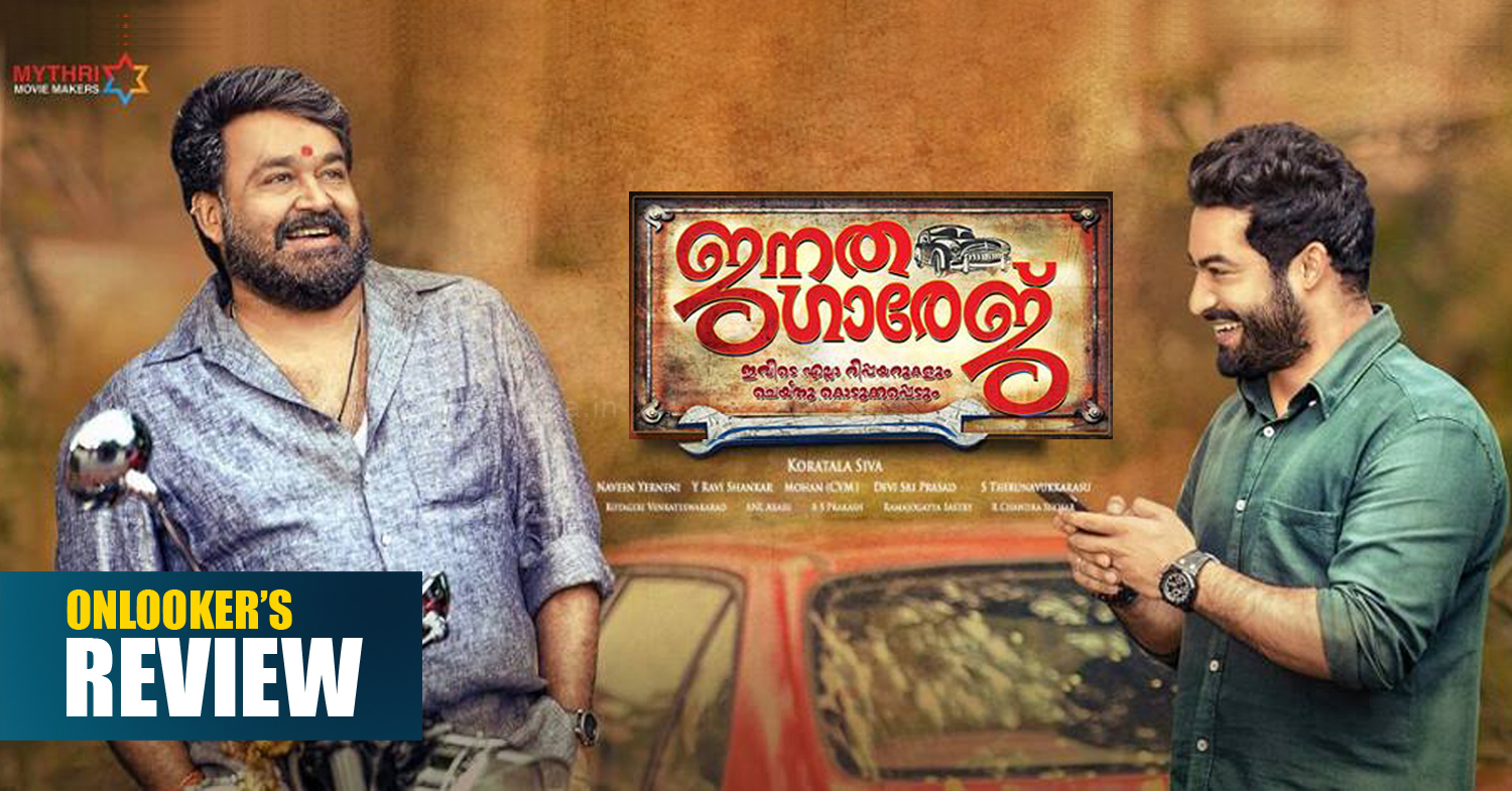 Janatha Garage Review rating, Janatha Garage hit or flop, mohanlal telugu movie, Jr NTR jantha garage, janatha garage malayalam review report