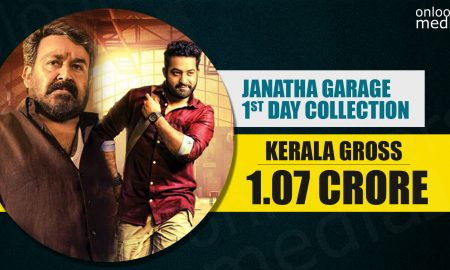Janatha Garage First Day Collection, janatha garage kerala collection, janatha garage collection report, mohanlal super hit movie, jr ntr next movie, top collected dubbing movie kerala,