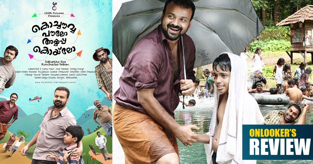 Kochavva Paulo Ayyappa Coelho, Kochavva Paulo Ayyappa Coelho review rating report, malayalam movie 2016,