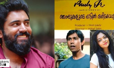 Njandukalude Nattil Oridavela, nivin pauly althaf movie name, nivin pauly in Njandukalude Nattil Oridavela, nivin pauly next movie, ahaana krishnan, malayalam movie 2017