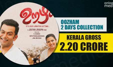 Oozham Collection report, oozham hit or flop, oozham kerala box office, prithviraj flop movies, jeethu joseph next movie, latest malayalam movie news