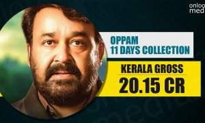 Oppam Collection Report, Fastest 20 crore collection, 20 crore club in mollywood, mohanlal super hit movies, oppam official collection report, oppam break premam record, oppam collection record