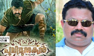 Puli Murugan, tomichan mulakupadam, Puli Murugan producer cheated, malayalam movie 2016, puli murugan release date