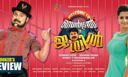 Welcome to Central Jail Review rating report, Welcome to Central Jail hit or flop, dileep flop movies, onam movies 2016 winner
