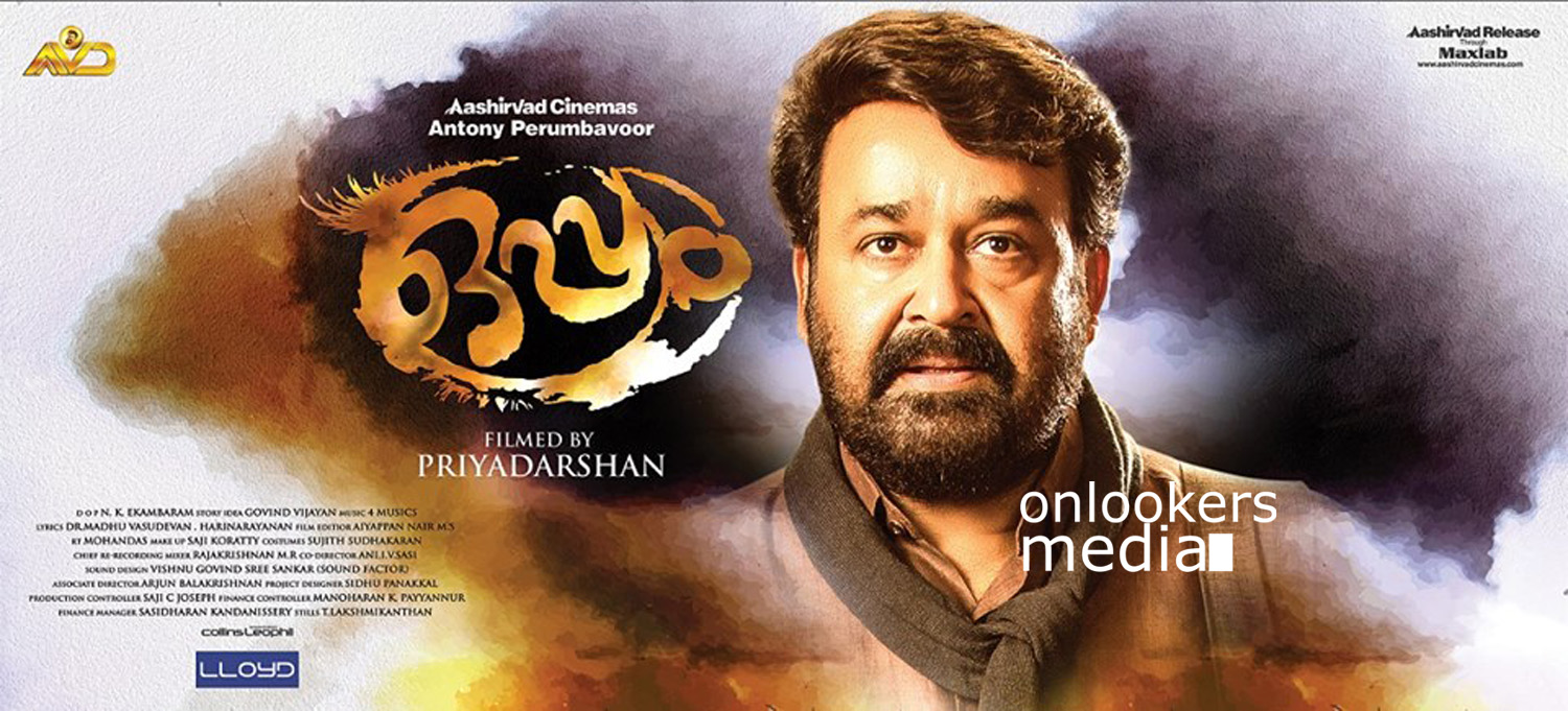 Oppam malayalam movie, oppam review rating report, 4 musics songs, mohanlal priyadarshan movie, malayalam movies 2017, oppam music director
