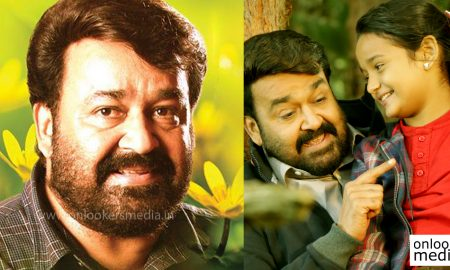 Oppam collection, Oppam records, mohanlal movie records, latest malayalam movie news, biggest hit in malayalam movie history,