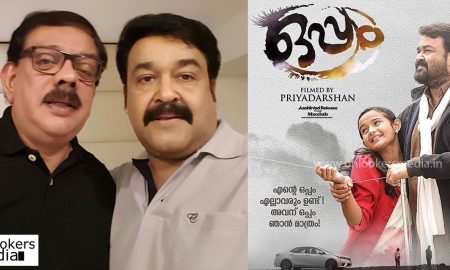 oppam hit or flop, mohanlal hit movies, priyadarshan latest news, mohanlal priyadarshan movies, oppam genuine review rating
