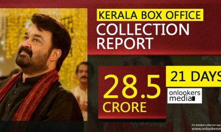 Oppam collection report, Mohanlal hit movies, kerala Box Office Collection, oppam total collection, super hit malayalam movie 2016
