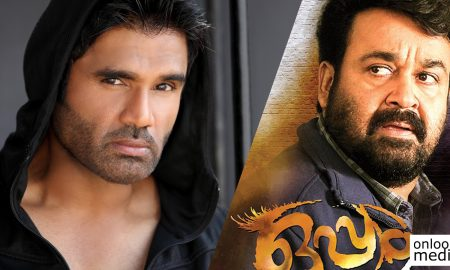 Sunil Shetty about oppam, mohanlal priyadarshan movies, oppam hit or flop, super hit malayalam movie 2016, mohanlal hit movies;