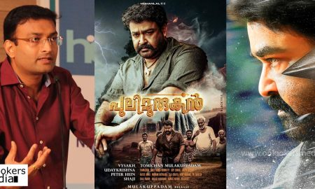Kozhikode collector prasanth nair about pulimurugan, collector bro mohanlal, calicut collector, pulimurugan viewers review, puli murugan total collection