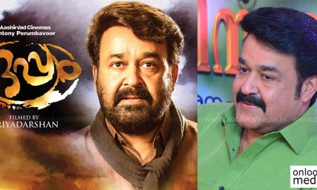 Aashiravad Cinemas, mohanlal next movie, oppam collection report, oppam hindi remake, oppam remake, latest movie news
