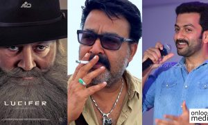 Lucifer malayalam movie, mohanlal in Lucifer, mohanlal prithviraj movie, mohanlal next movie, prithviraj upcoming movie