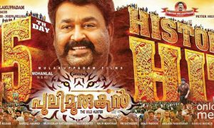 mohanlal in Pulimurugan, Pulimurugan malayalam movie, mohanlal hit movies, highest grossing malayalam movie, puli murugan official collection report
