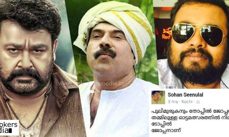 which is best pulimurugan or Thoppil Joppan, Thoppil Joppan super hit, director sohan seenulal, malayalam movie 2016, mammootty hit movies