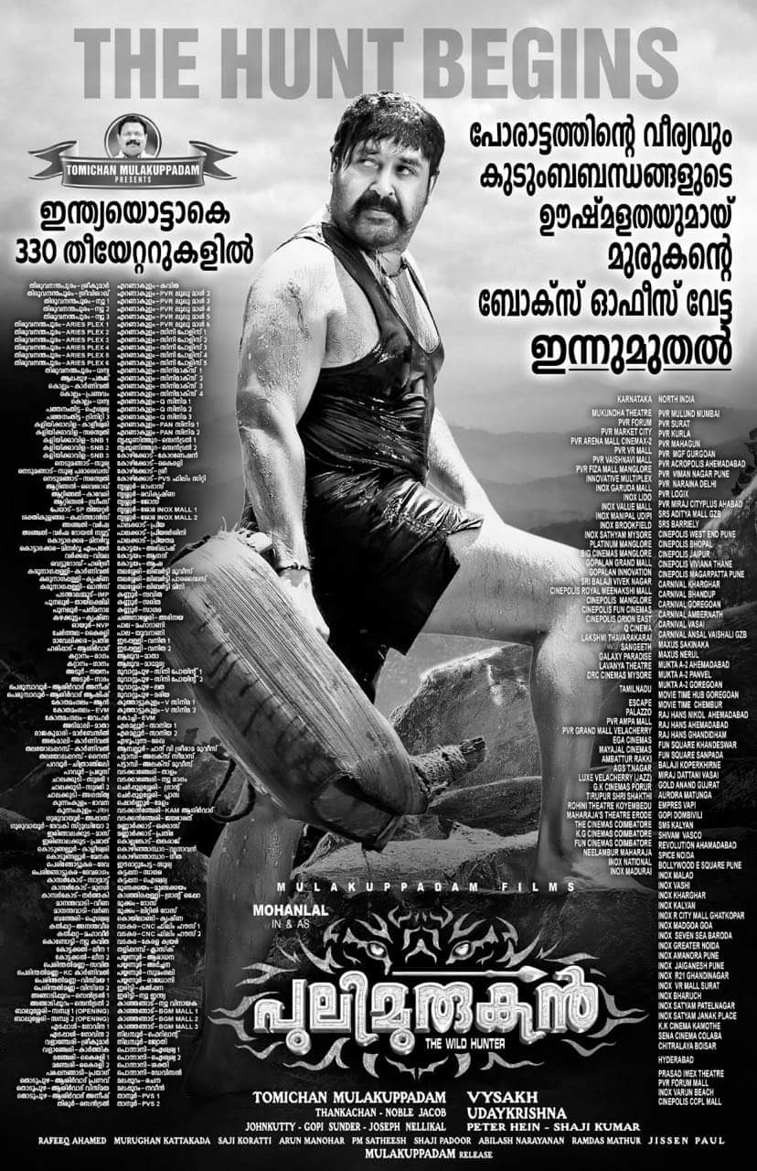 pulimurugan theatre list, pulimurugan first day, mohanlal next movie, mohanlal latest news, malayalam movie 2016, puli murukan show time