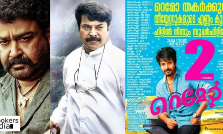 Remo tamil movie, Remo movie stills, sivakarthikeyan, sivakarthikeyan next movie, remo movie hit or flop