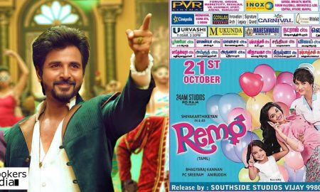 remo tamil movie, remo bangalore release date, sivakarthikeyan latest movie, remo movie stills photos, remo bangalore theater list