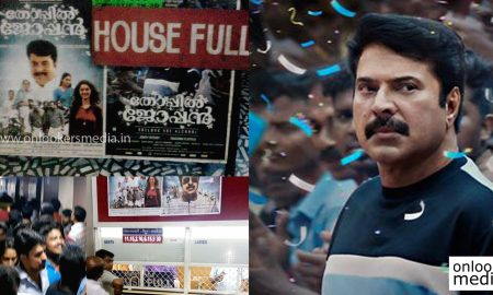 thoppil joppan collection report, megastar mammootty, thoppil joppan theatre crowd, mammootty hit movie 2016, latest malayalam movie