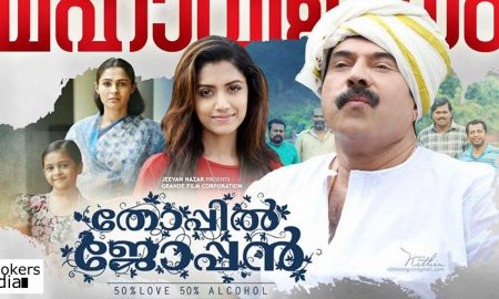 Thoppil Joppan, eranakulam multiplext, Thoppil Joppan collection, mammootty hits, hit malayalam movie 2016
