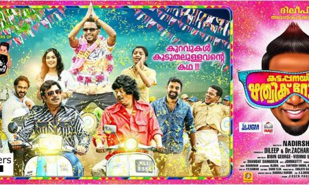 Kattappanayile Rithwik Roshan, kerala box office, Kattappanayile Rithwik Roshan collection, Kattappanayile Hrithik Roshan hit or flop, comedy malayalam movie 2016