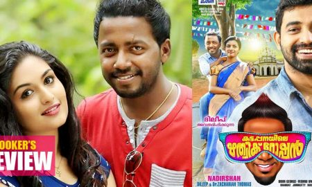 Kattappanayile Rithwik Roshan Review rating report, Kattappanayile Rithwik Roshan hit or flop, Kattappanayile hrithik roshan malayalam review, comedy malayalam movies 2016, latest malayalam movie reviews, Nadirshah, dileep, lijomol jose, prayaga martin,