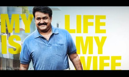 Munthirivallikal Thalirkkumbol, mohanlal next movie, Munthirivallikal Thalirkkumbol trailer, aima sebastian, mohanlal meena, upcoming malayalam movie