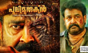 Pulimurugan collection report, Pulimurugan uae reports, mohanlal latest news, mohanlal hit movie, kerala box office collection,