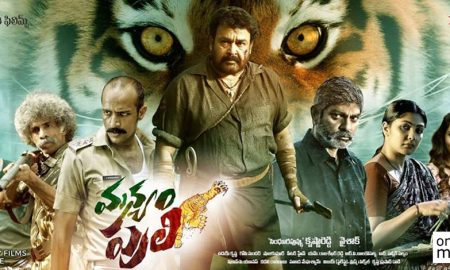 Manyam Puli, Puli Murugan, Mohanlal, Mohanlal Telugu movie, Telugu latest movies,