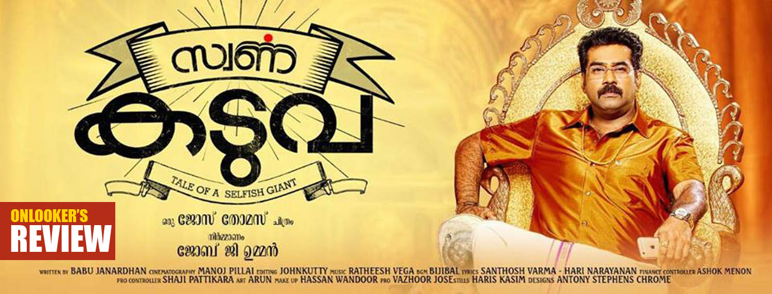 Swarna Kaduva Review, Swarna Kaduva Rating report, swarna kaduva hit or flop, malayalam movie 2016 hit flop list, biju menon movie