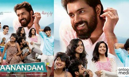 Aanandam movie, Aanandam , vineeth sreenivasan, b cinemas, Aanandam gcc release date, latest malayalam movie
