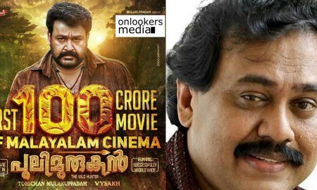 mohanlal latest movie, director vinayan, pulimurugan latest news, pulimurugan 100 crore club, vinayan mohanlal issue