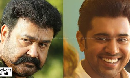 Mohanlal,Pulimurugan,Mohanlal latest movie, Nivin Pauly, Nivin Pauly new movies, Premam, Jacobinte Swargarajyam