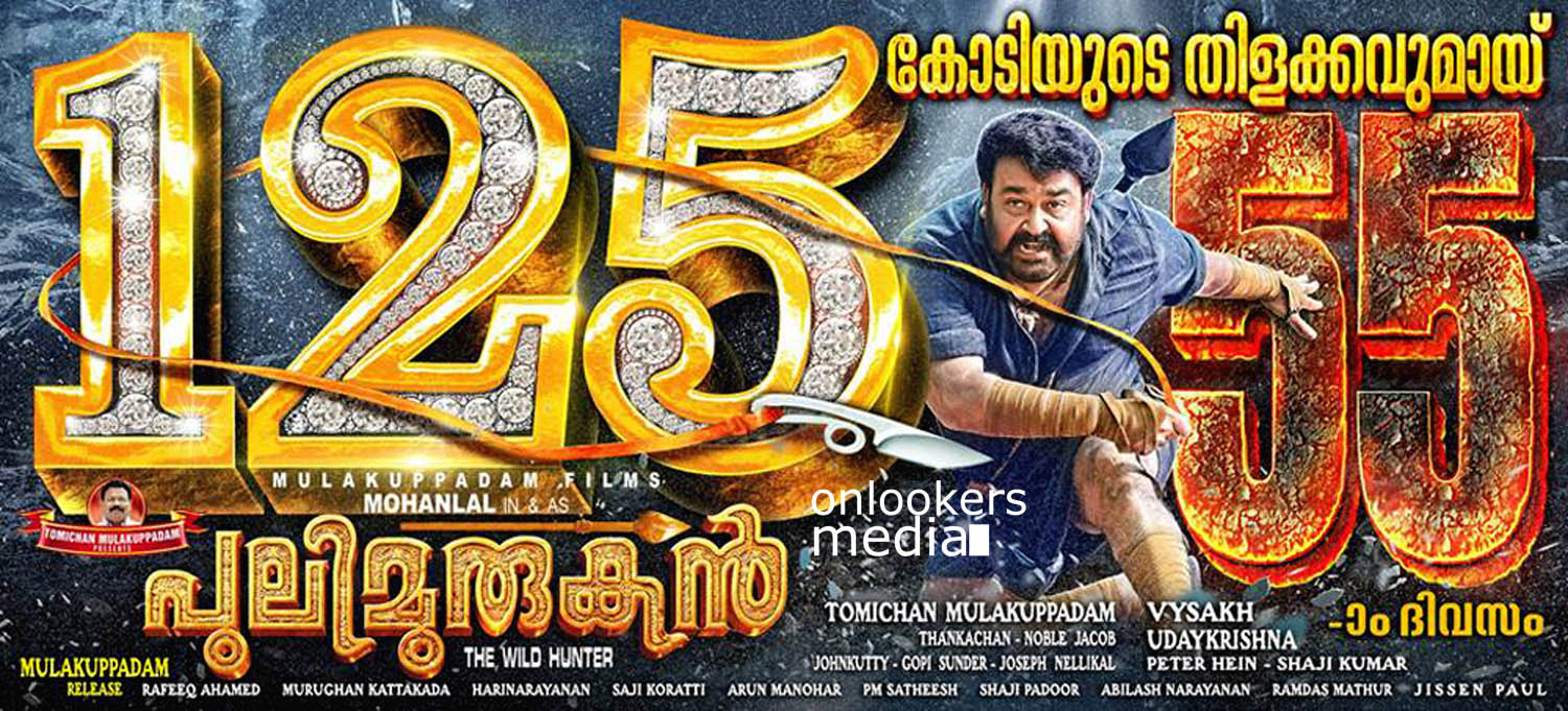 onlookerslive, mohanlal, pulimurugan, pulimurugan collection, pulimurugan 125 crore collection, pulimurugan total collection report, highest grossing malayalam movie, 100 crore club movies