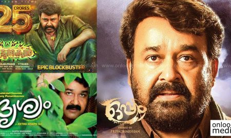 oppam, drishyam, pulimurugan, oppam collection, mohanlal, mohanlal new movie, pulimurugan, pulimurugan collection, priyadarshan, jeethu joseph, vyshakh
