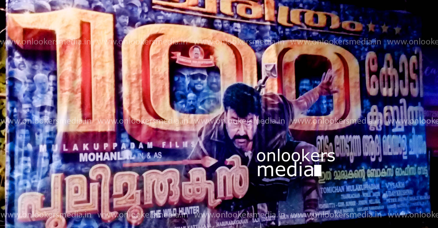 100 crore club malayalam movies, pulimurugan 100 crore club, mollywood 100 crore, mohanlal hit movies, pulimurugan total collection report, 100 crore indian movies, highest grossing malayalam movie all time