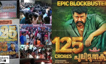 pulimurugan collection report, pulimurugan 50 days, pulimurugan 150 crore collection, mohanlal hit movie, pulimurugan total run in kerala, all time blockbuster movie