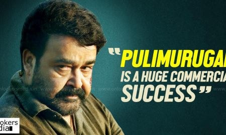 Pulimurugan total collection report, mohanlal hit movies, Pulimurugan hit or flop, Pulimurugan budget and collection, producer tomichan mulakupadam,