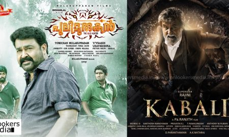 Pulimurugan, Pulimurugan collection report, mohanlal hit movies, kabali collection report, highest grossing south indian movie