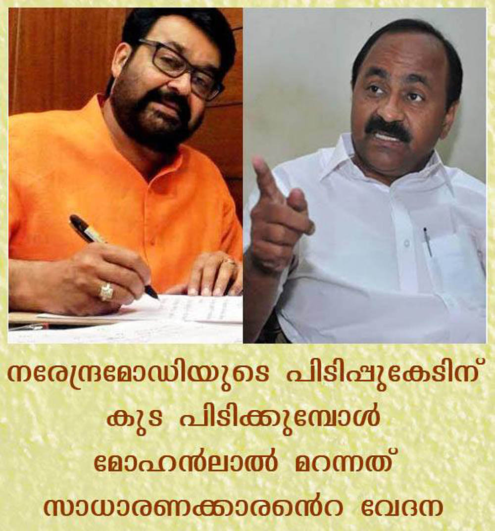 VD Satheesan criticize Mohanlal's blog about demonetisation