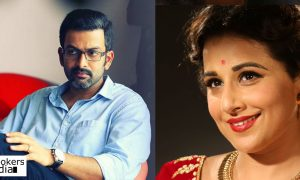 Prithviraj Sukumaran, Vidya Balan, Aami, Kamala Surraya, Vidya Balan New Movie, Prithviraj New Movie,Gulzar,Kamal