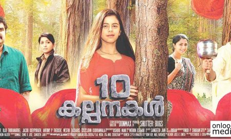 10 kalpanakal, 10 kalpanakal new movie, 10 kalpanakal collection report, 10 kalpanakal actress, anoop menon, meera jasmine,
