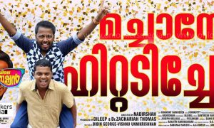 Kerala Box Office, Kattappanayile Hrithik Roshan, Kattappanayile Hrithik Roshan collection report, dileep, nadirshah;