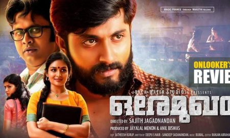 Ore Mukham Review, Ore Mukham, dhyan sreenivasan, Ore Mukham rating report, Ore Mukham hit or flop, dhyan sreenivasan hit flop movies, malayalam movie 2016