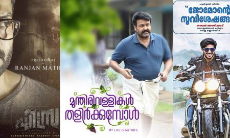 mohanlal, mohanlal new movie, prithviraj, prithviraj new movie, dulquer salmaan, dulquer salmaan new movie, jayasurya, jayasurya new movie, fukrey, ezra, jomonte suvisheshangal, munthirivallikal talirkkumbol, christmas 2016 malayalam movie release,
