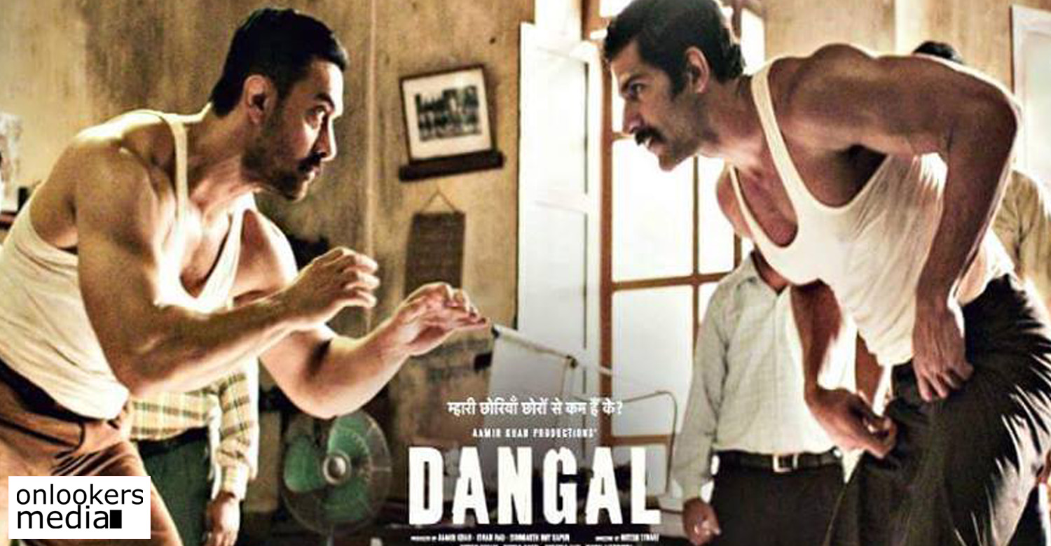 dangal, aamir khan, aamir khan new movie, dangal collection ,dangal 1st day collection, aamir khan new stills,