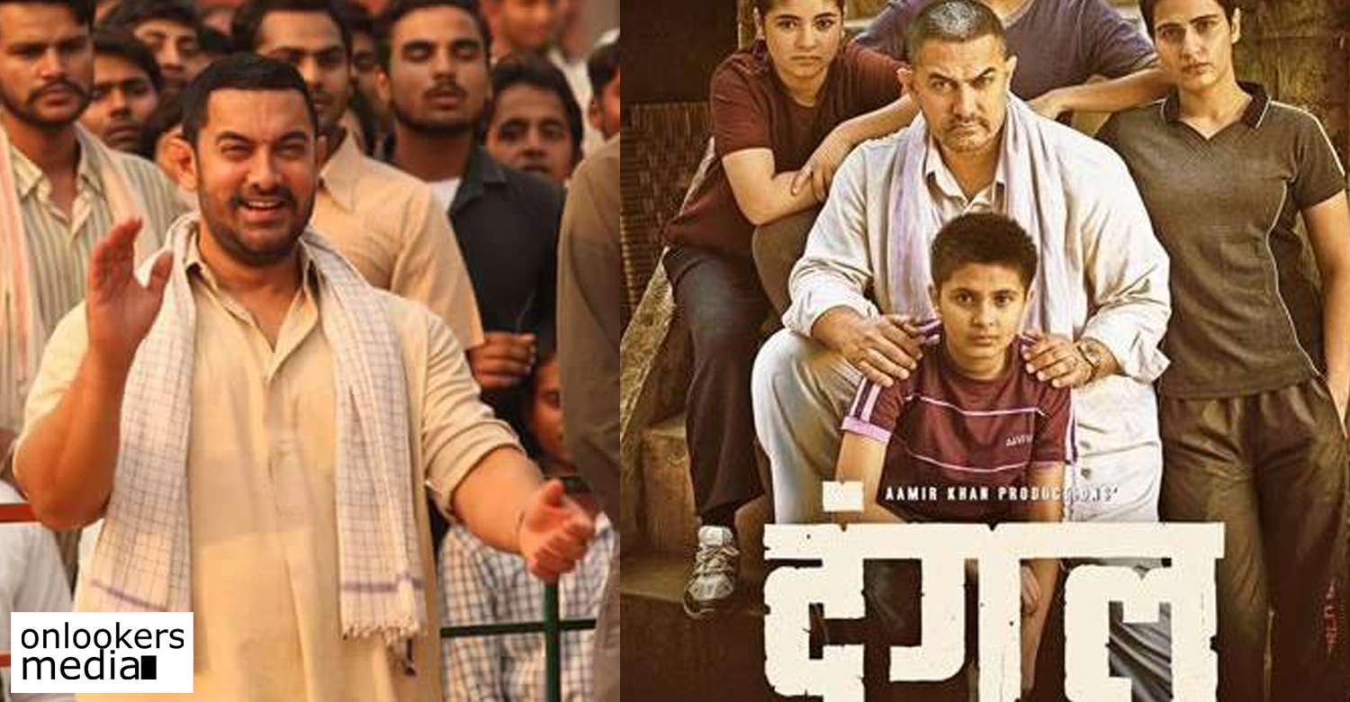 dangal, aamir khan, aamir khan new movie, dangal collection ,dangal 2nd day collection, aamir khan new stills,