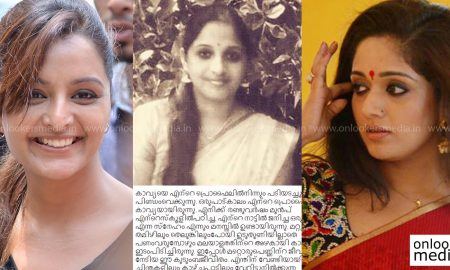 Kavya Madhavan, dileep, manju warrier, dileep kavya marriage, dileep manju warrier divoce reason, dileep kavya old relationship