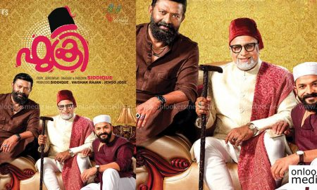 fukri, actor siddique, director siddique, lal, jayasurya, fukri poster stills, fukri malayalam movie, fukri movie posters